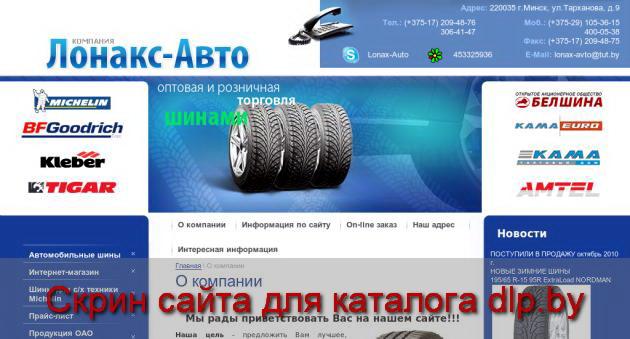 Купить зимние  шины (резину) в Минске - lonax-auto.by