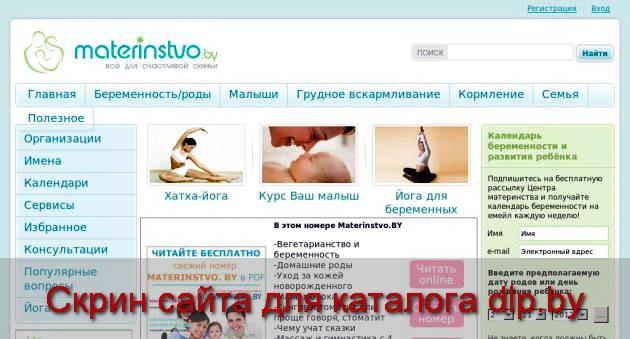 Тест  на  беременность - materinstvo.by