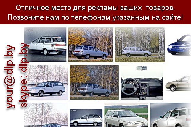 Запрос: «ваз 21102», рубрика: Марки легковых автомобилей