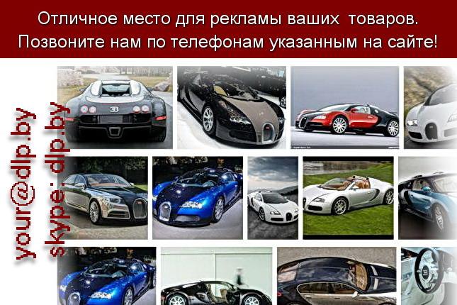 Запрос: «bugatti veyron цена», рубрика: Марки легковых автомобилей