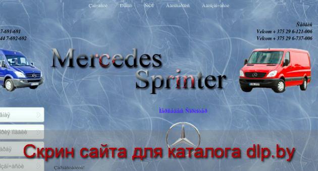 Мерседес  Спринтер ремонт. Мерседес  Спринтер запчасти. Mercedes Sprinter... - mercedes-sprinter.by