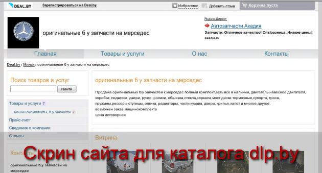 Схема  проезда к компании «ИП Разборка» - merin.deal.by