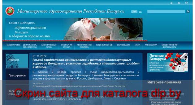 Лечение  при алкоголизме и наркомании. Телефоны горячих линий... - minzdrav.gov.by