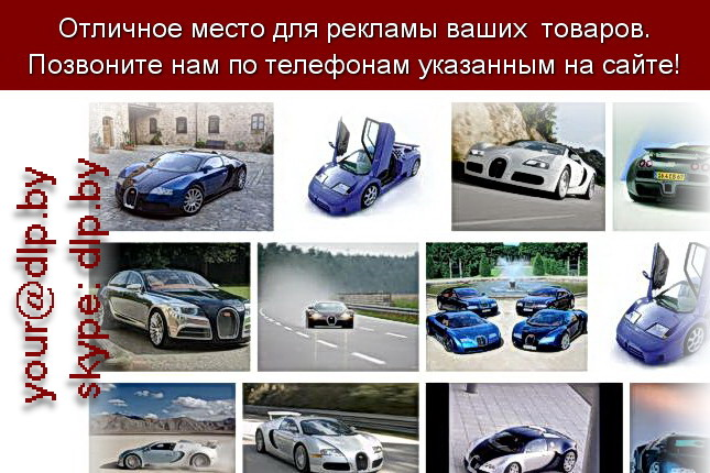 Запрос: «bugatti цена», рубрика: Марки легковых автомобилей