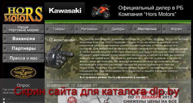 ЧАВО по покупке скутера - Moto-Minsk.by