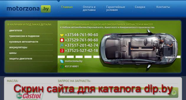 2108-09 | MotorZona - motorzona.by