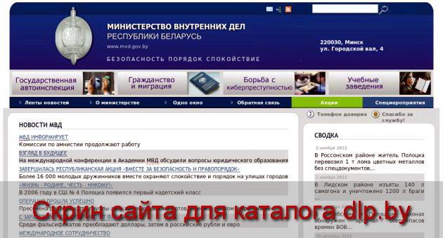 Министерство внутренних дел Республики Беларусь  - mvd.gov.by