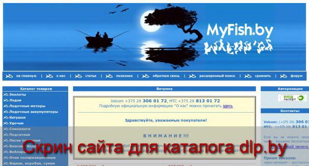 Электромоторы  -> Лодочные моторы -> myFish.by - Белорусский рыболовный... - myfish.by