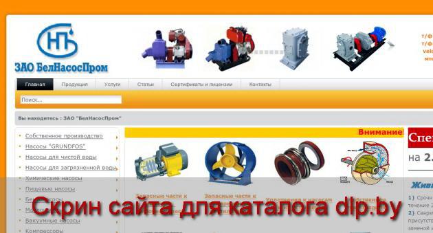 ЗАО «БелНасосПром» - ...компрессор, диагностика, купить электродвигатель. 77741f1d01b