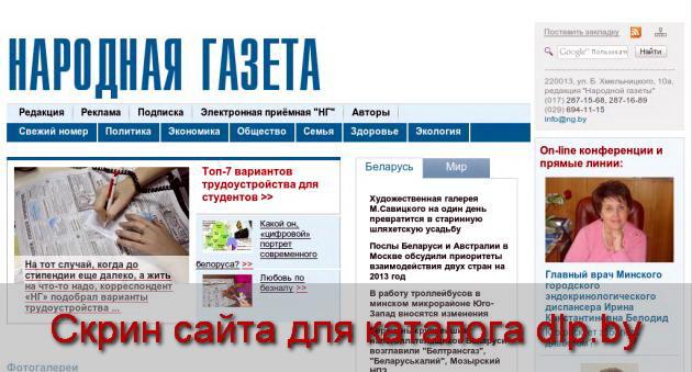 Дирижер здоровья — щитовидная  железа / Библиотечка Народной газеты... - ng.by
