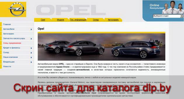 Opel  в Беларуси   Главная (новые автомобили Опель) - opel.multimotors.by