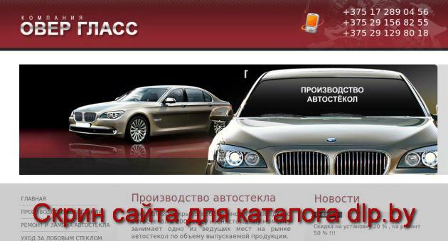 Автостекла под заказ расширенный перечень)  - overglass.by