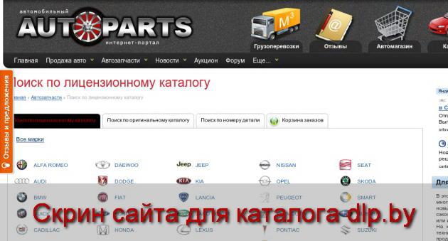 Запчасти для AUDI | Магазины новых запчастей - parts.autoban.by