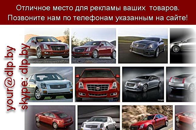 Запрос: «cadillac», рубрика: Марки легковых автомобилей