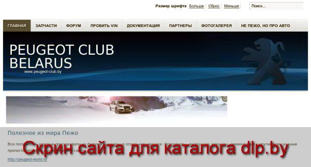 Холостой ход Пежо 406 1 ,8  2001 мотор EW - peugeot-club.by