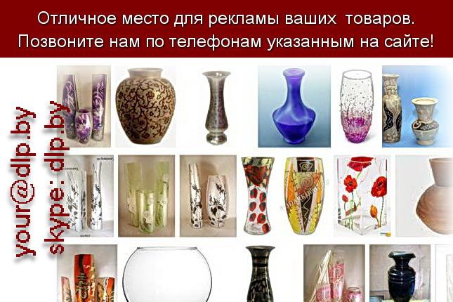 Запрос: «вазы цилиндры», рубрика: Марки легковых автомобилей