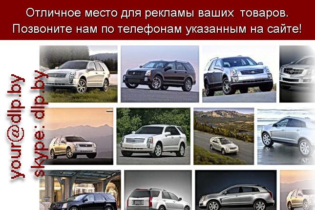 Запрос: «cadillac escalade», рубрика: Марки легковых автомобилей