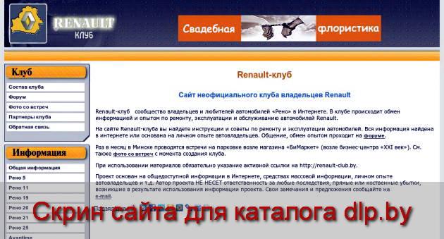 Renault  Megane / Scenic - ремонт, обслуживание, эксплуатация - renault-club.by