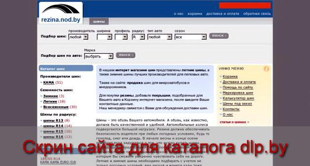REZINA.NOD.BY - летние  шины . Интернет магазин шин  (покрышек) в Минске.... - rezina.nod.by