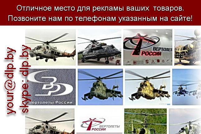 Запрос: «вертолеты России», рубрика: Авиация