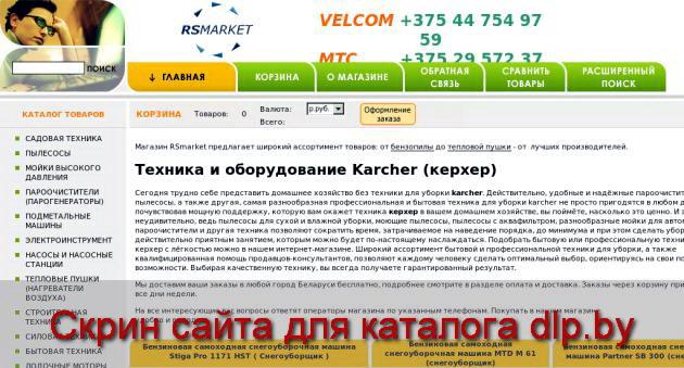 Лодочный электромотор  MINN KOTA Endura 34 -> MINN KOTA -> ЛОДОЧНЫЕ МОТОРЫ... - rsmarket.by