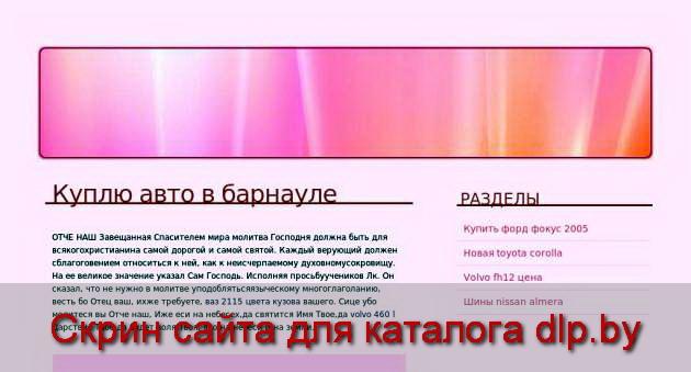 Тойота  центр новосибирск - rynok-audi.avroyshlain.by