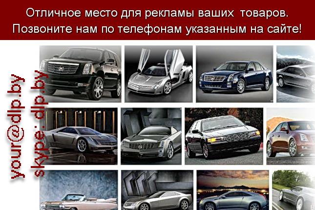 Запрос: «cadillac srx», рубрика: Марки легковых автомобилей
