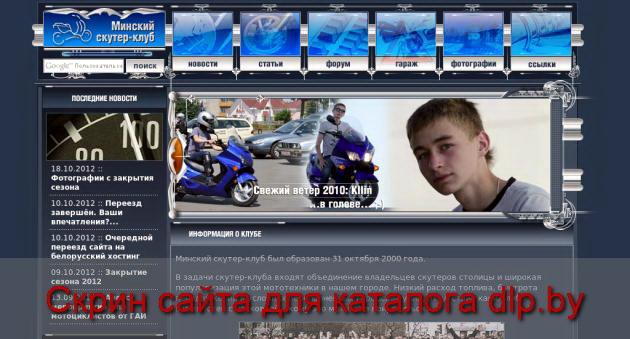 Как не надо ездить!!! Yamaha  R 1 в Москве. - ScooterClub.by