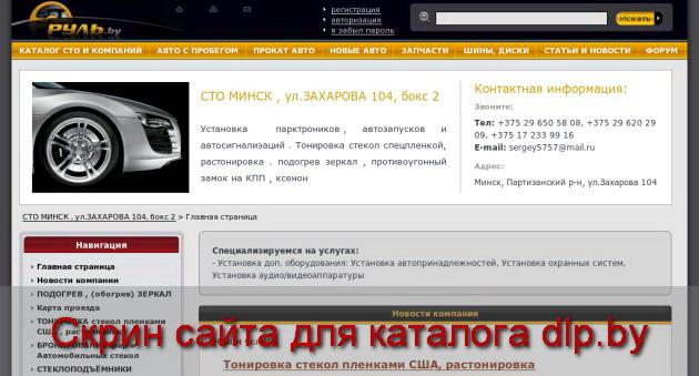 ТОНИРОВКА  стекол пленками США , растонировка - Компания СТО МИНСК... - service-auto.rul.by