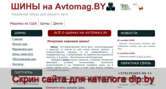 Зимние и летние  шины - shina.avtomag.by