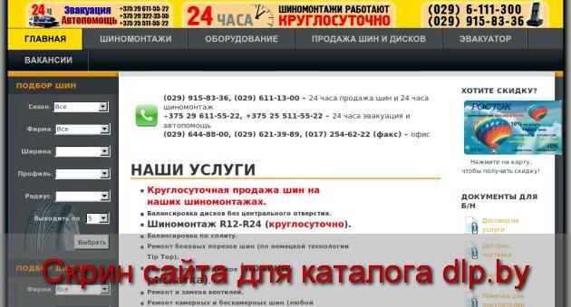 Круглосуточный шиномонтаж 24 часа и продажа шин в Минске, эвакуация... - shinaminsk.by
