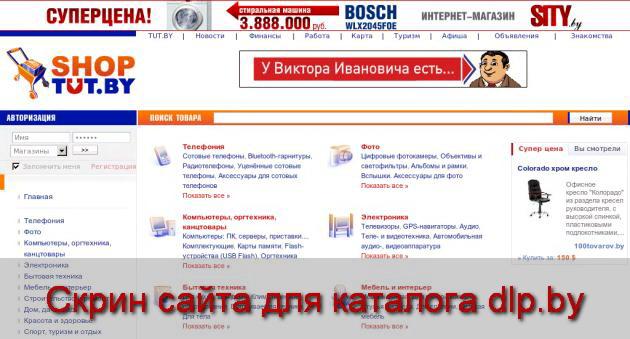 Интернет магазины SHOP.TUT.BY | Двигатель  - shop.tut.by