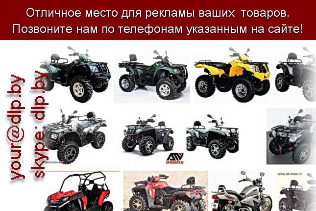 Запрос: «cf moto», рубрика: Мотоциклы