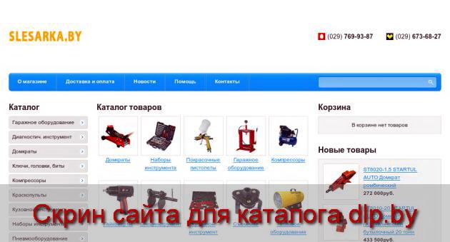Создание и продвижение сайтов - Купить В Минске Газовый Редуктор ... ce9258efe99