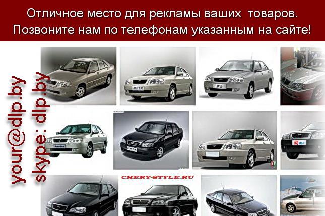 Запрос: «chery», рубрика: Марки легковых автомобилей