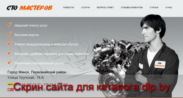 Ремонт Пежо , ремонт автомобилей  Peugeot на СТО в Минске - sto-masterov.by