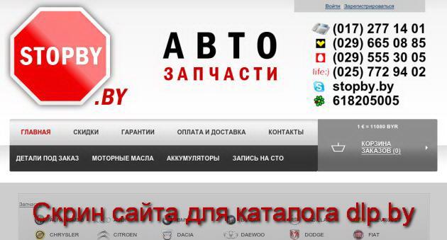 Запчасти SKODA  RAPID в Минске. - stopby.by