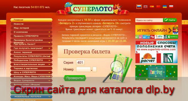 Где купить билеты мгновенной лотереи СУПЕРБОНУС?  - superloto.by