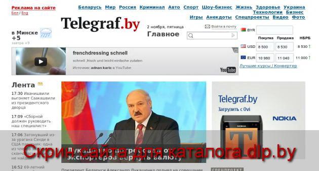 Telegraf.by - В Беларуси могут вырасти штрафы  за  нарушение  ПДД - Telegraf.by
