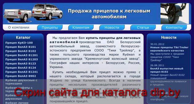 Прицеп для легковых автомобилей БелАЗ 8101 - trailer.inrb.by.