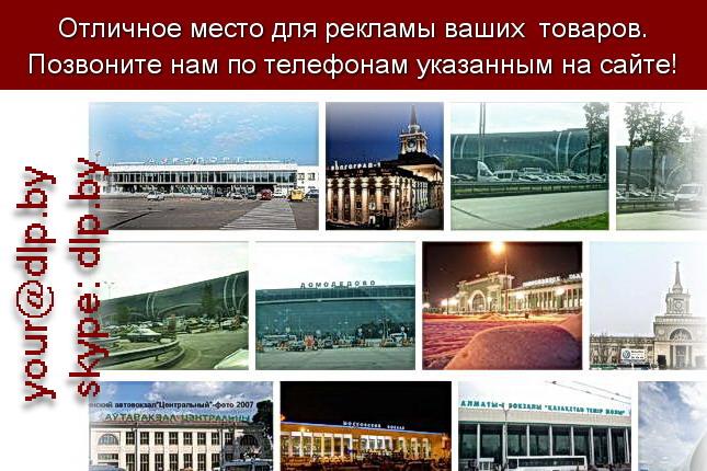 Запрос: «вокзал аэропорт», рубрика: Авиация