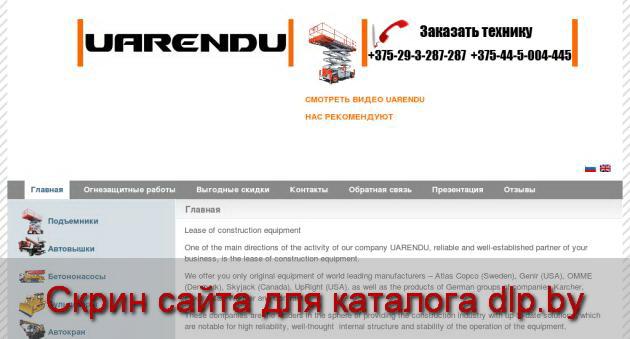 Список высокочастотных запросов сайта  «uarendu.by». компрессор воздушный -  Купить ... b8e92991873