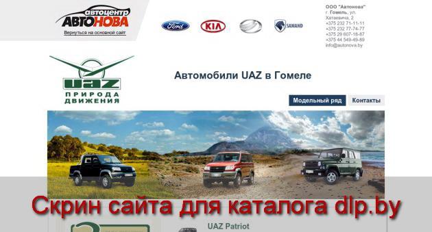 UAZ  Hunter  - Гомель UAZ  (Купить новый УАЗ) салон АвтоНова - uaz.autonova.by