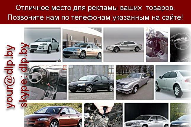 Запрос: «волга крайслер», рубрика: Марки легковых автомобилей