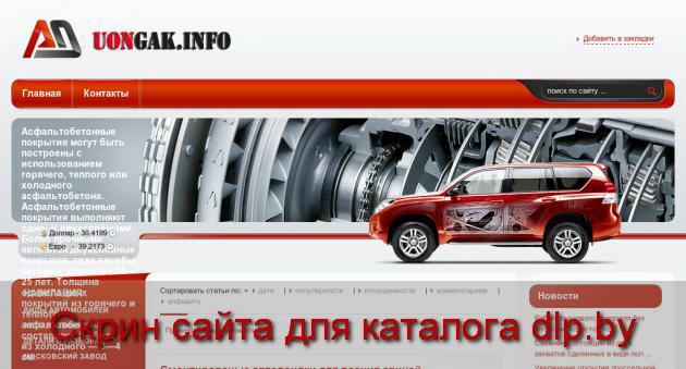 Схема копировального устройства. » Промышленные автомобили - uongak.info