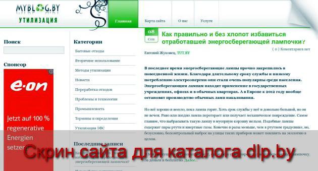 Разборка изделий - Отходы. Что с ними делать? - utilizaciya.myblog.by