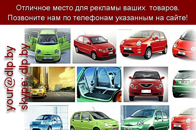 Запрос: «chery indis», рубрика: Марки легковых автомобилей