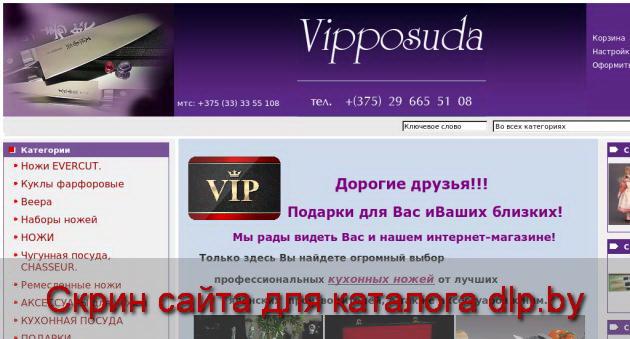 Магазин vipposuda.of.by | Нож складной