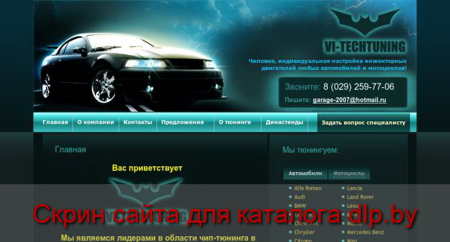Тюнинг  Audi - vi-techtuning.by