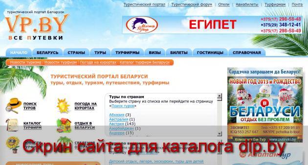 Авиакомпании в Беларуси, расписания авиарейсов; дешевые авиабилеты... - vp.by